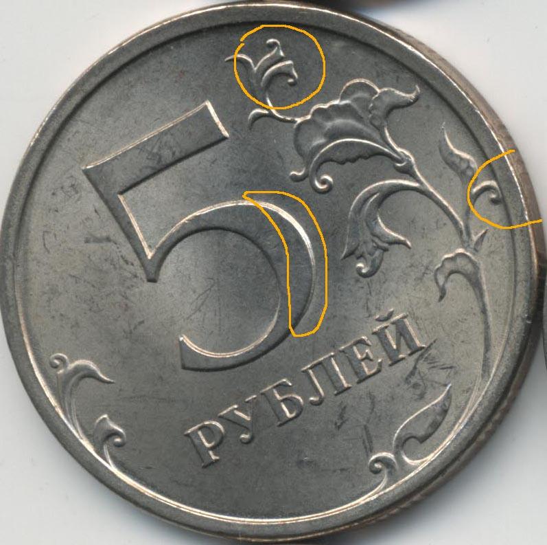 Цена монеты 5 рублей 2008 года ммд где можно продать советские монеты в воронеже